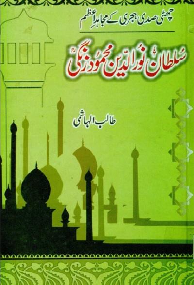 Sultan Noor Ud Din Mehmood Zangi By Talib Hashmi Pdf