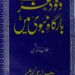 Wafood e Arab Bargaah e Nabvi Main by Talib Hashmi