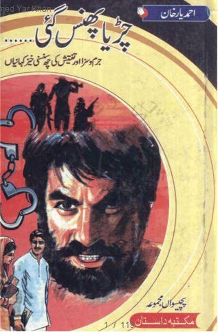 Chiriya Phans Gai Urdu Novel by Ahmed Yaar Khan