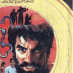 Chiriya Phans Gai Urdu Novel by Ahmed Yar Khan Pdf