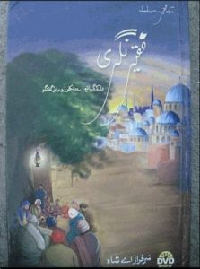 Faqeer Nagri By Sarfraz A Shah Pdf Download