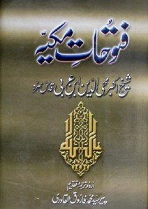 Futuhat e Makkiyya Urdu By Mohiuddin Ibne Arabi Pdf