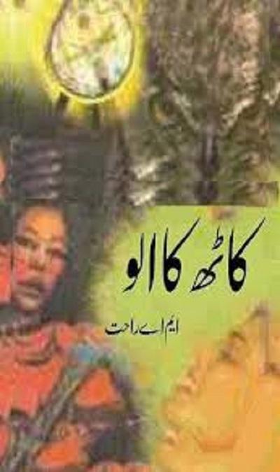 Kath Ka Ullu By MA Rahat Pdf Free Download