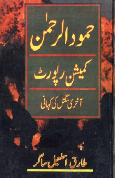 Hamood Ur Rahman Commission Report Urdu Pdf