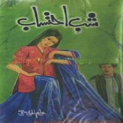 Shab e Ehtesab novel By Aleem ul Haq Haqi