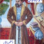 Ahmad Shah Abdali By Aslam Rahi Pdf Download