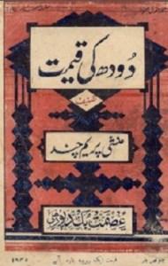Doodh Ki Qeemat By Munshi Premchand Free Pdf