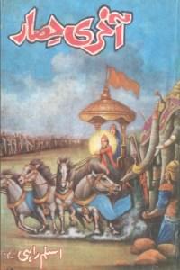 Aakhri Hisar By Aslam Rahi MA Pdf
