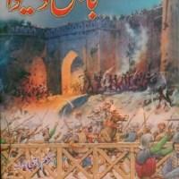 Babul O Nainwa Novel By Aslam Rahi MA Pdf