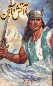 Aatish O Ahan Novel By Aslam Rahi MA Pdf