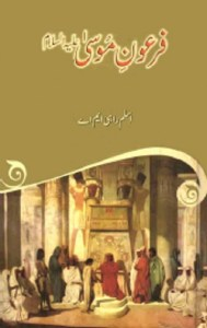 Firaun E Musa By Aslam Rahi Free Pdf