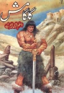 Gilgamesh Novel By Aslam Rahi MA Pdf