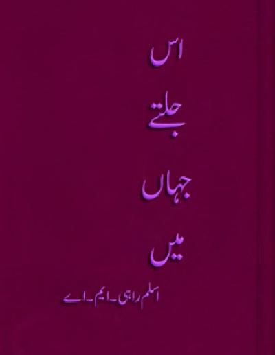 Iss Jaltay Jahan Main By Aslam Rahi MA Pdf