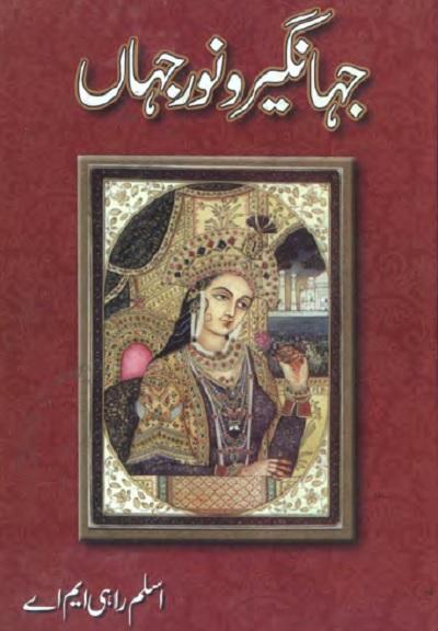 Jahangir O Noor Jahan By Aslam Rahi MA Pdf