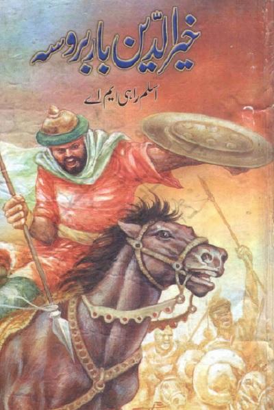 Khair Ud Din Barbarossa By Aslam Rahi MA Pdf