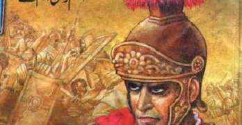 Sikandar E Azam Novel By Aslam Rahi MA Pdf