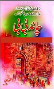 Chand Bibi Novel By Aslam Rahi MA Pdf