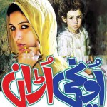 Unchi Urhaan By MA Rahat Pdf Free Download