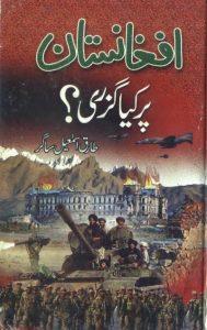 Afghanistan Par Kiya Guzari By Tariq Ismail Sagar Pdf