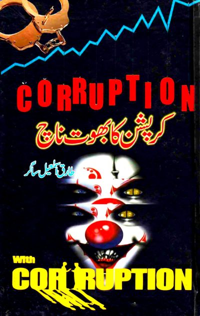 Corruption Ka Bhoot Naach By Tariq Ismail Sagar