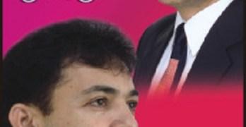 Akas Bar Akas By Dr M Younas Butt Pdf Download