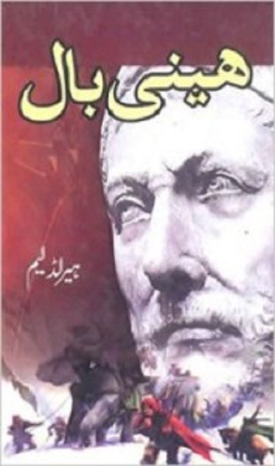 Hannibal Urdu By Harold Lamb Free Pdf Download