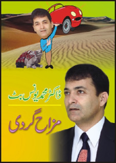 Mazah Gardi Funny Book By Dr Younas Butt Pdf