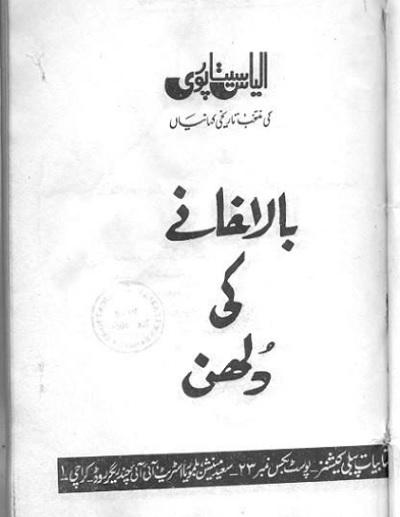 Bala Khanay Ki Dulhan By Ilyas Sitapuri Pdf