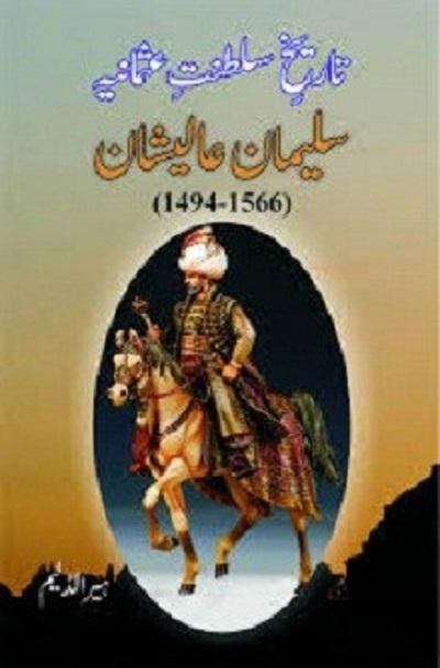 Salman Aali Shan By Harold Lamb Pdf Download