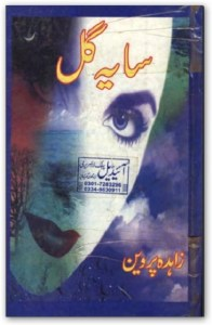 Saya e Gul Novel By Zahida Perveen Pdf Free