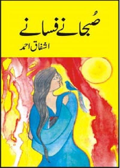 Subhanay Afsanay Urdu By Ashfaq Ahmad Pdf Free