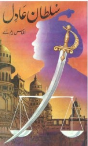 Sultan Adil By Almas MA Free Pdf Download