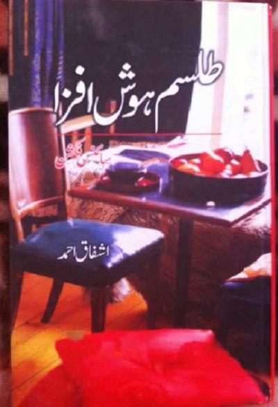 Talism Hosh Afza By Ashfaq Ahmad Pdf Download