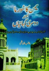 Yaman Ka Soorma By Talib Hashmi Pdf Download