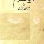 Dunya e Tabassum By Shaukat Thanvi Pdf Free