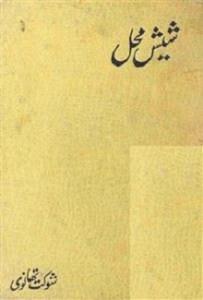 Sheesh Mehal By Shaukat Thanvi Free Pdf