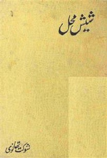 Sheesh Mehal By Shaukat Thanvi Free Pdf