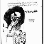 Chor Darwaza By Ahmed Yar Khan Free Pdf