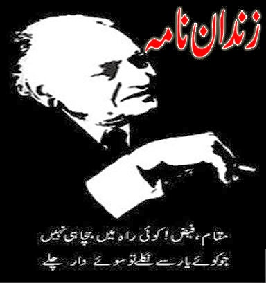 Zindan Nama By Faiz Ahmed Faiz Pdf Download