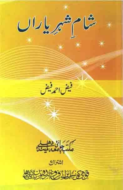 Sham e Shehryaran By Faiz Ahmed Faiz Pdf