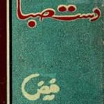 Dast e Saba By Faiz Ahmed Faiz Pdf Download