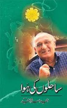 Sahilon Ki Hawa By Amjad Islam Amjad