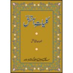 Kuliyaat e Aatish By Haider Ali Aatish Pdf Download