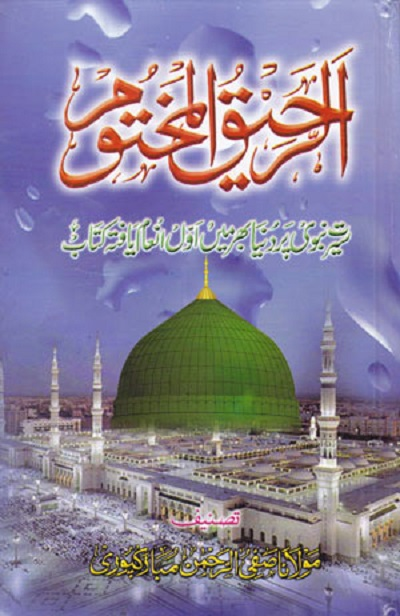 Al Raheeq Al Makhtoom By Safi Ur Rehman Mubarakpuri Pdf