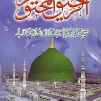 Al Raheeq Al Makhtoom By Safi Ur Rehman Pdf