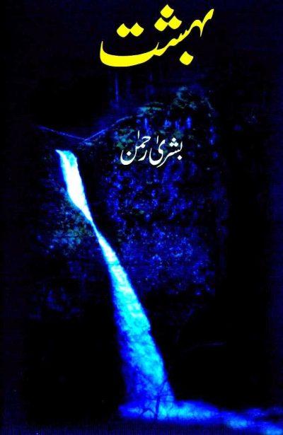 Bahisht Novel By Bushra Rehman Pdf