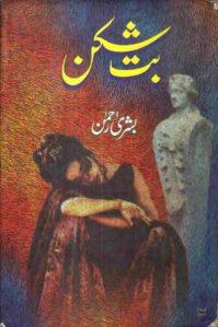 Butshikan Novel By Bushra Rehman Pdf
