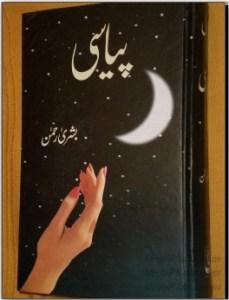 Pyasi By Bushra Rehman Free Pdf