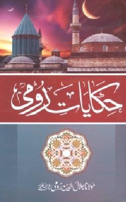Hikayat e Roomi By Maulana Jalal Ud Din Roomi Pdf