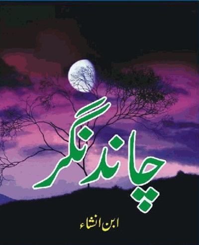 Chand Nagar By Ibn e Insha Free Pdf Download